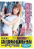 不朽の名作! 痴漢物語 及川奈央/不朽の名作文庫 [DVD]