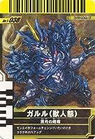 仮面ライダーバトル ガンバライド ガルル ( 獣人態 )【スペシャル】 No.1-038