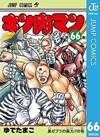 キン肉マン 66 (ジャンプコミックスDIGITAL)