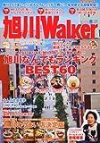 ウォーカームック 旭川Walker 61802-47 (ウォーカームック 146)