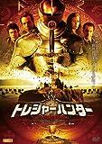 トレジャーハンター テンプル騎士団の財宝[DVD]