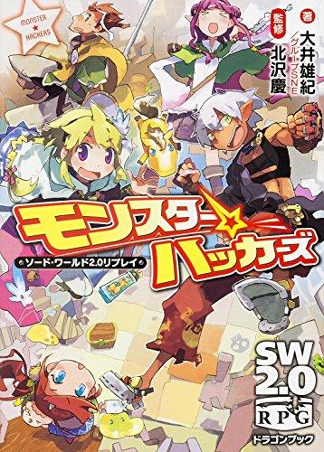 モンスター☆ハッカーズ ソード・ワールド2.0リプレイ (富士見ドラゴンブック)の詳細を見る