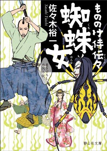 もののけ侍伝々 蜘蛛女 (静山社文庫)
