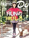 "Number Do(ナンバー・ドゥ)vol.28 高橋尚子責任編集 RUNの""伸びしろ"