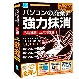 HD革命/Eraser パソコン完全抹消 通常版