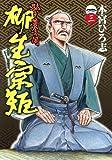 猛き黄金の国 柳生宗矩 3 (ヤングジャンプコミックス BJ)