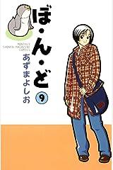 ぼ・ん・ど 9 Kindle版