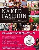 NAKED FASHION ―ファッションで世界を変える― おしゃれなエコのハローワーク 画像