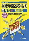 桐蔭学園高等学校 28年度用―声教の高校過去問シリーズ (5年間スーパー過去問K1)