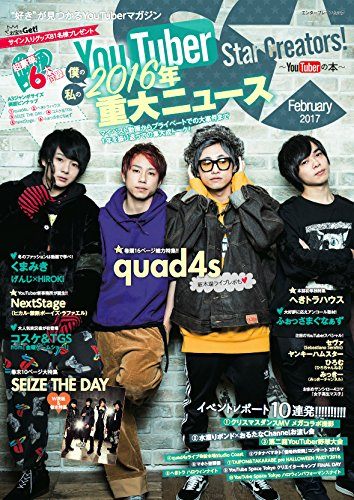Star Creators!~YouTuberの本~ February 2017 (エンターブレインムック)