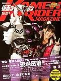 仮面ライダーマガジン Winter '09?'10 (講談社 Mook)