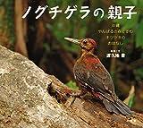 ノグチゲラの親子: 沖縄やんばるの森にすむキツツキのおはなし (小学館の図鑑NEOの科学絵本)