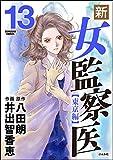 新・女監察医【東京編】: (13) (ぶんか社コミックス)