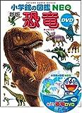 DVD付 新版 恐竜 (小学館の図鑑 NEO)