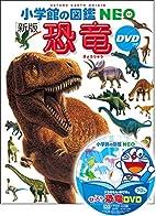 ジュラ紀パノラマ     最新の研究にもとづいた、リアルでかっこいいイラストがいっぱい!NEOは、一流のサイエンスイラストレーターが描き下ろし、研究者が1点1点監修したイラストが盛りだくさん!子どもから大人まで楽しめる本格図鑑です。                                  ティラノサウルス     人気No.1!ティラノサウルスを徹底解剖!最強とよばれる理由から最新学説まで大特集しています。「ティラノサウルスに羽毛は生え...