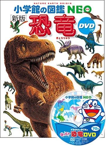 小学館『小学館の図鑑NEO〔新版〕恐竜』