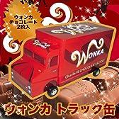 WONKA ウォンカトラック缶(ウォンカン)ウォンカチョコレート2枚入チャーリーとチョコレート工場