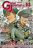ゲームジャーナル53号 激闘!  スモレンスク電撃戦