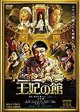 王妃の館[DVD]