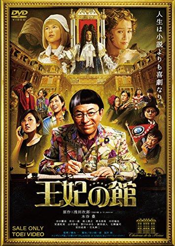 王妃の館 [DVD]の詳細を見る