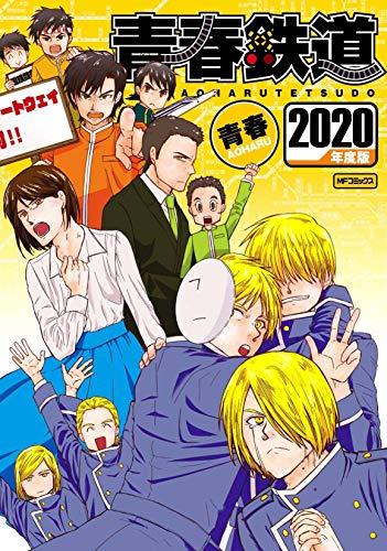 青春鉄道 2020年度版 (MFコミックス ジーンシリーズ)の詳細を見る