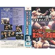 キングダム実力No.1決定戦~1997.12.2 福岡・博多スターレーン ほか~ [VHS]