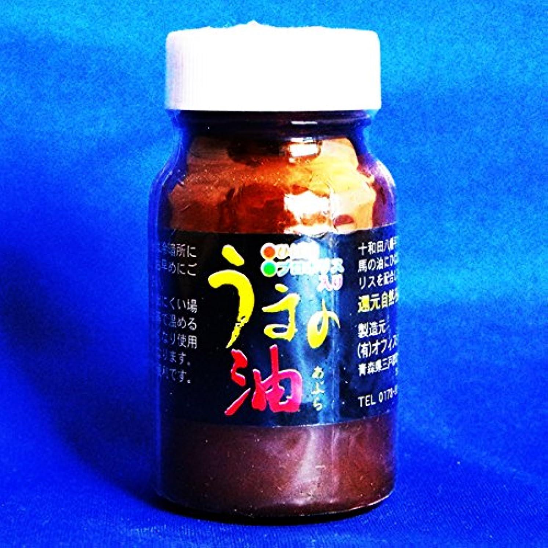 絶えず掃くサーキットに行く青森県産 プロポリス 配合 うまの油50ml(白キャップ)