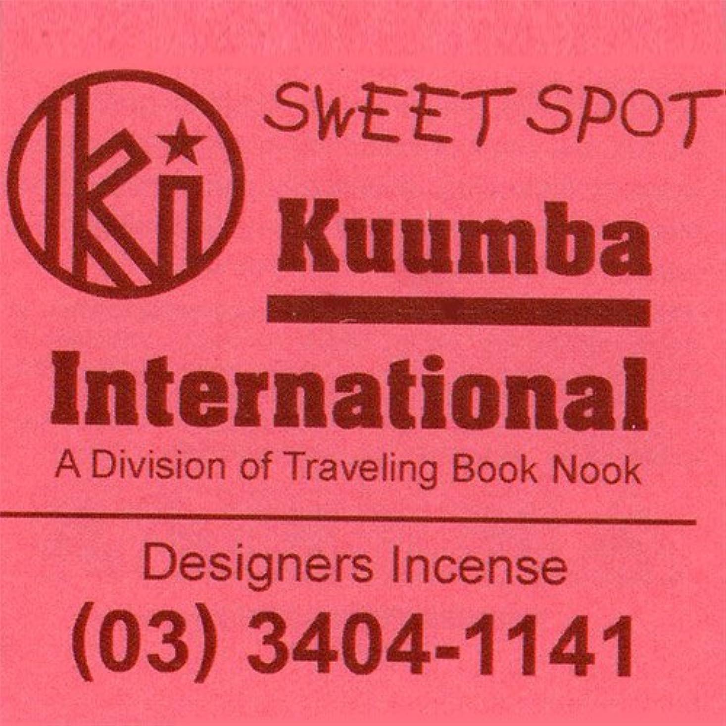 軽蔑昼間めまいがKUUMBA / クンバ『incense』(SWEET SPOT) (Regular size)