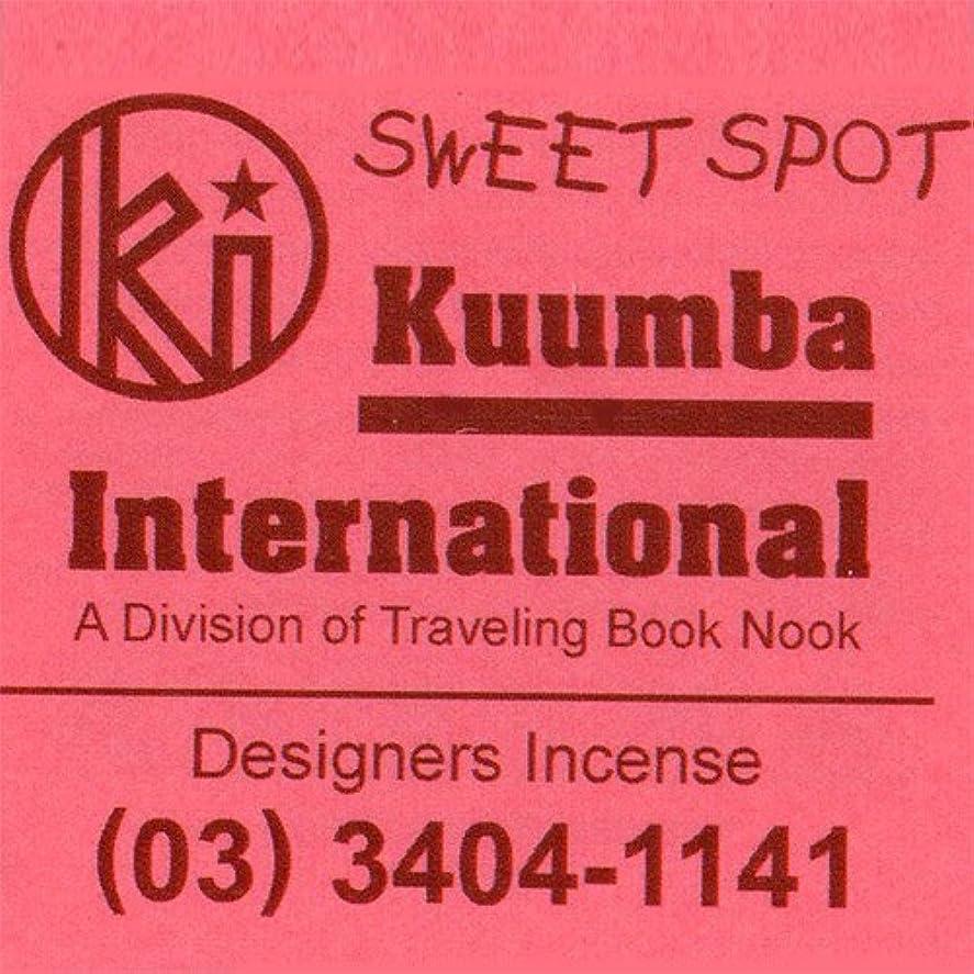 ラインナップところでエッセンスKUUMBA / クンバ『incense』(SWEET SPOT) (Regular size)