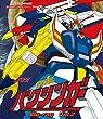 放送35周年記念企画 想い出のアニメライブラリー 第86集 銀河烈風バクシンガー Blu-ray  Vol.2