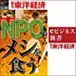 NPOでメシを食う! (週刊東洋経済eビジネス新書No.46)