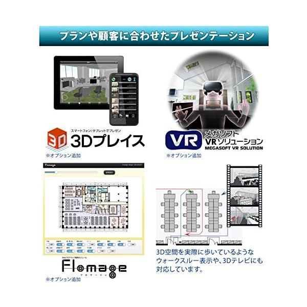 3DオフィスデザイナーPRO4 PREMIUMの紹介画像15