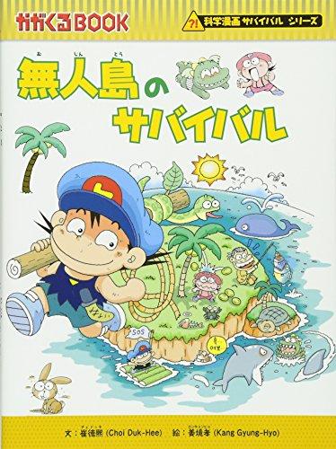 無人島のサバイバル (かがくるBOOK 科学漫画サバイバルシリーズ)(9784023303850)