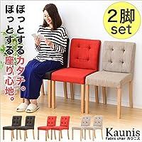 日用品 ダイニング家具 関連商品 快適な座り心地!ファブリックダイニングチェア(2脚セット) ブラウン