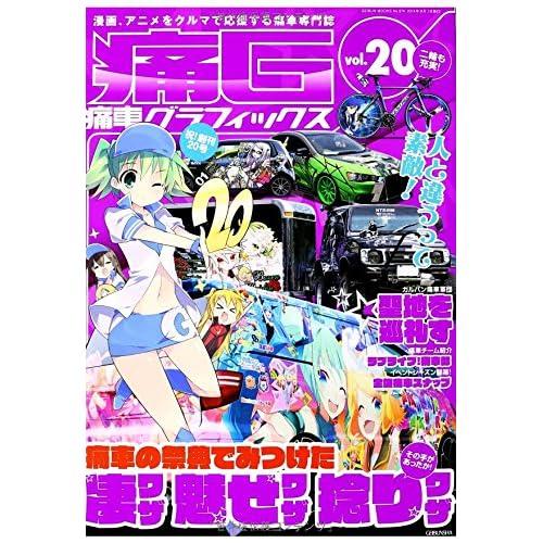 痛車グラフィックス vol.20(GEIBUN MOOKS 974)