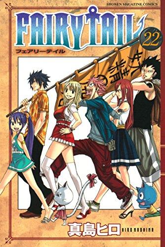 FAIRY TAIL(22) (週刊少年マガジンコミックス)