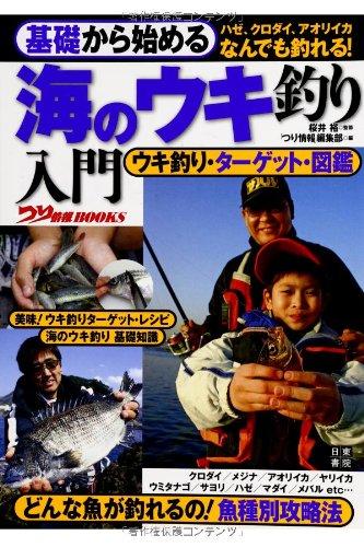 基礎からはじめる 海のウキ釣り入門 (つり情報BOOKS)