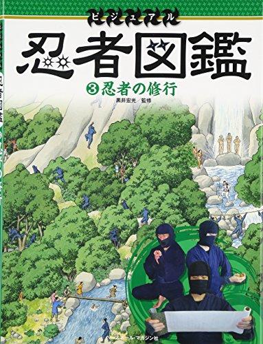 ビジュアル 忍者図鑑 3忍者の修行の詳細を見る