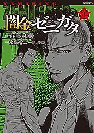 闇金ゼニガタ(3) (バンブーコミックス)