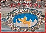 プンクマインチャ―ネパール民話 (こどものとも傑作集)