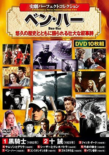 史劇 パーフェクトコレクション 30枚組セット [DVD]