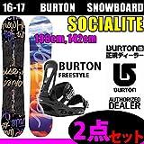 BURTON スノーボード2点セット バートン 16-17 SOCIALITE + バートンFREESTYLE ソーシャライト BURTON バートン 板 2017