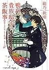 鴨川貴族邸宅の茶飯事―恋する乙女、先斗町通二条上ル (メディアワークス文庫)