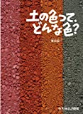 土の色って、どんな色? (たくさんのふしぎ傑作集)