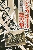 シンガポール総攻撃―近衛歩兵第五連隊電撃戦記 (光人社NF文庫)