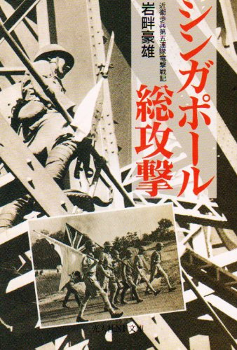 シンガポール総攻撃―近衛歩兵第五連隊電撃戦記 (光人社NF文庫)の詳細を見る