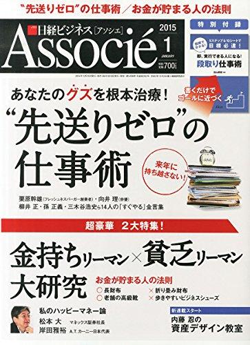 日経ビジネス Associe (アソシエ) 2015年 01月号の詳細を見る