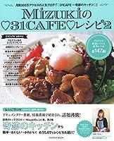 Mizukiの♡31CAFE♡レシピ2 (扶桑社ムック)
