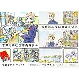 吉野北高校図書委員会 / 今日 マチ子 のシリーズ情報を見る