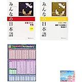 Minna No Nihongo shokyu 1 for Beginner Learning Japanese 2 Books Set , Textbook , translation , Vocabulary Grammar reading ,